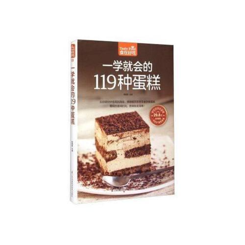 一学就会的119种蛋糕 蛋糕制作大全  食在好吃系列