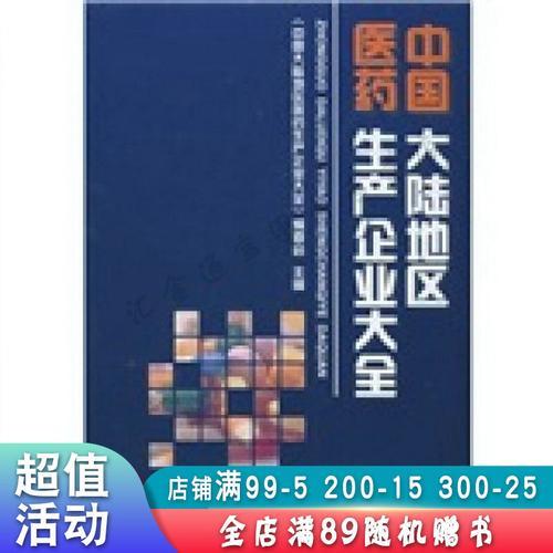 中国大陆地区医药生产企业大全
