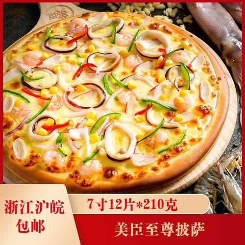 美臣至尊披萨7寸12片*210克速冻半成品加热即食家庭