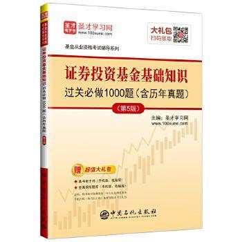 基金从业资格考试辅导 证券投资基金基础知识过关必做1000题 圣才学习
