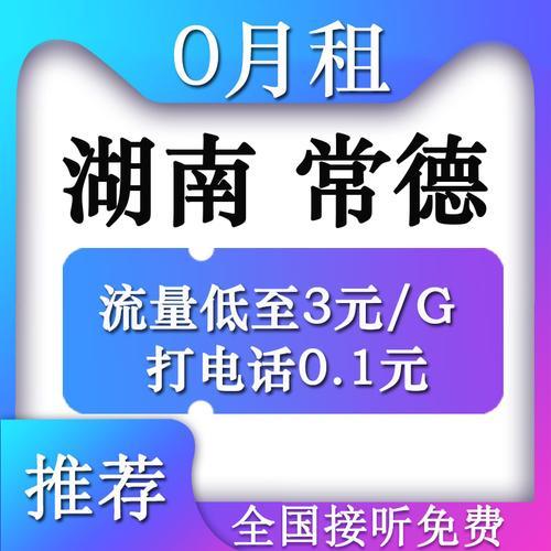湖南省常德手机电话卡吉祥号码靓号查中国移动联通电信好号0月租