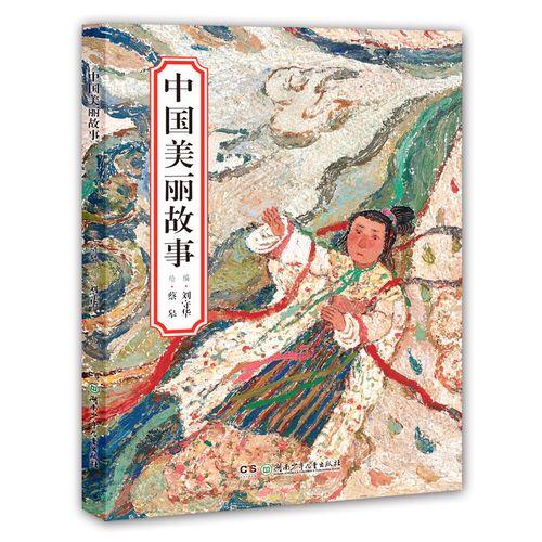 故事大美呈现丰富意象与智慧隐喻孩子感受中国文化魅力睡前故事3-6-8