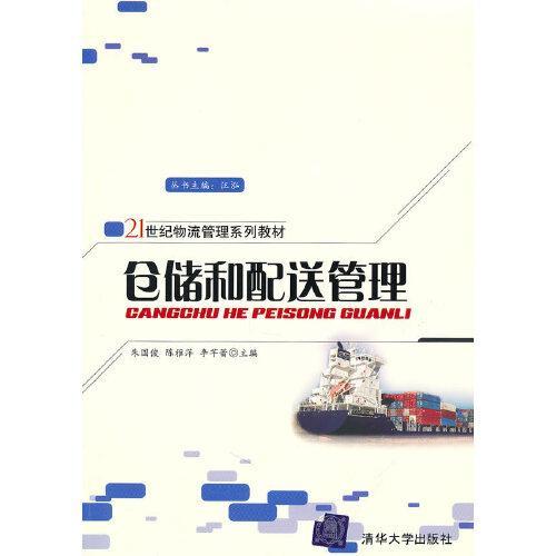仓储和配送管理 朱国俊 等主编 清华大学出版社