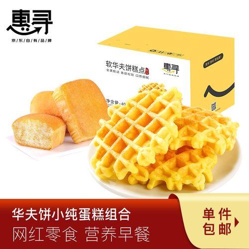 惠寻 网红华夫饼蛋糕 早餐面包零食品  华夫饼300g+小纯蛋糕400g