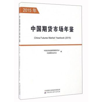 中国期货市场年鉴 中国证券监督管理会,中国期货业协会 编