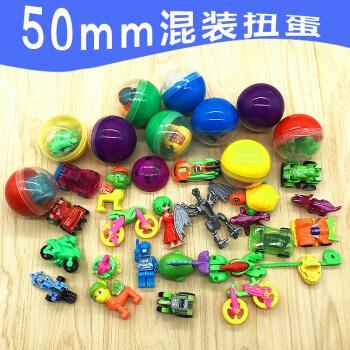新款奇趣蛋玩具投币扭蛋机专用扭蛋玩具47*55mm混装儿童扭扭蛋 50mm
