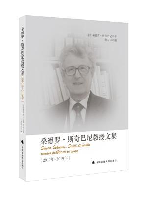 桑德罗·斯奇巴尼教授文集(2010年2019年)