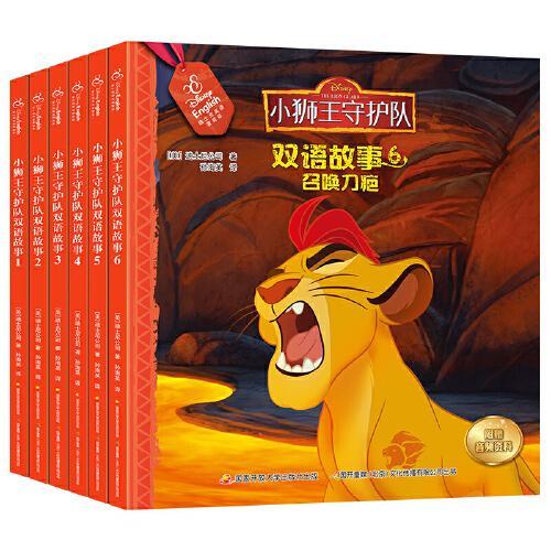 小狮王守护队双语故事 正版迪士尼动画电影狮子王辛巴