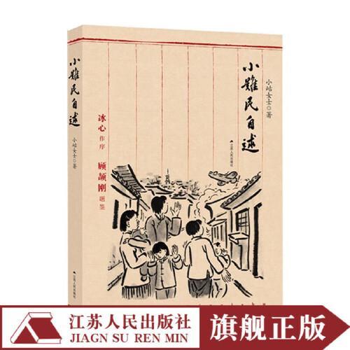 日记中国纪实文学书籍中国历史书籍中国近现代史中国通史抗日战争书籍