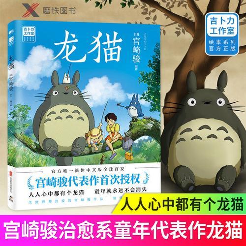 正版 磨铁龙猫书 宫崎骏漫画绘本代表作官方授权简中文版同名动漫电影