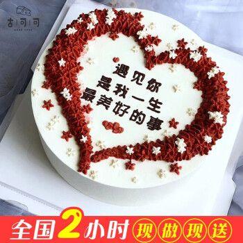 节网红小情侣生日蛋糕同城配送全国当日送达ins风文艺小清新韩式