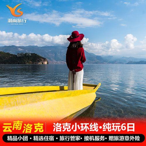 洛克小环线 云南旅游稻城亚丁丽江香格里拉泸沽湖纳帕海6日游