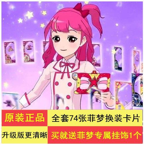 菲梦少女换装卡玩具的变身画册助理卡片卡册飞梦雪艳