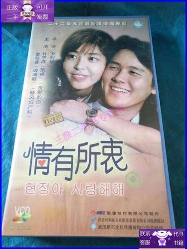【二手9成新】电视剧连续剧vcd情有所衷(22碟)