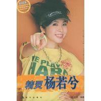 精灵杨若兮——梦工场中国明星制造,叶哲,现代出版社