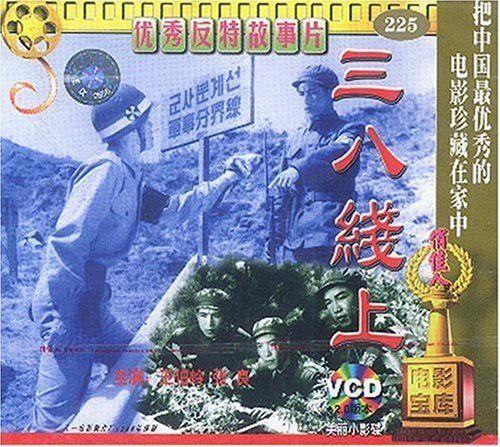 老电影 三八线上(vcd) (1960)  王伯岭, 张良