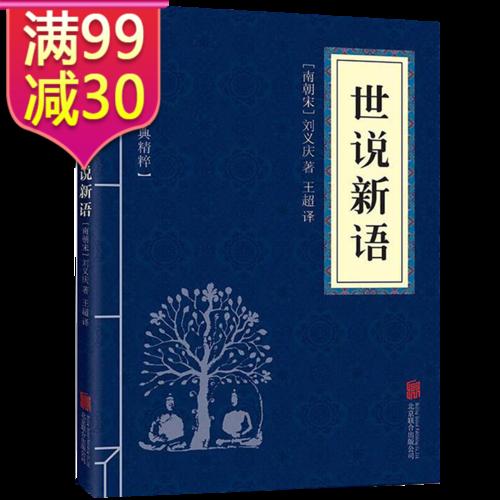 中华国学经典精粹:世说新语图书籍