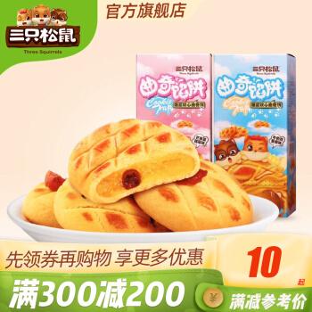 减280】三只松鼠休闲零食曲奇馅阱160g/盒烘焙甜品手工孕妇零食饼干