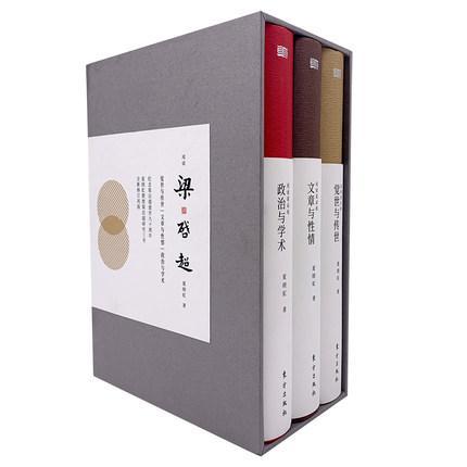 正版包邮 阅读梁启超 全3册 全新修订版 觉世与传世