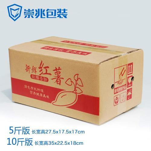 5斤装红薯地瓜快递纸箱 10斤蜜薯发货箱子紫薯包装外