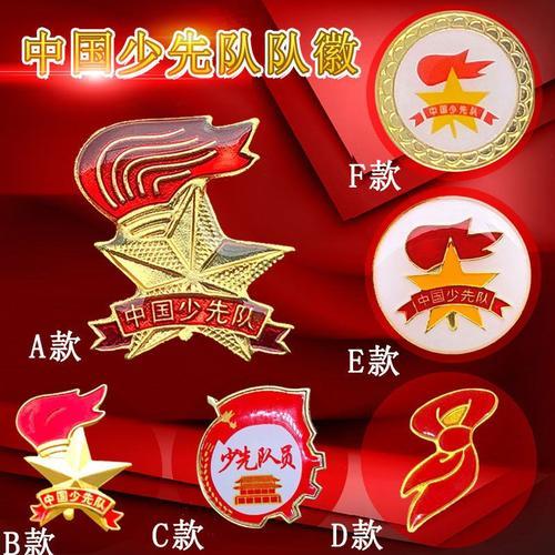 中国少先队队徽标准型小学生胸徽胸章少先队员徽章安全针磁铁扣