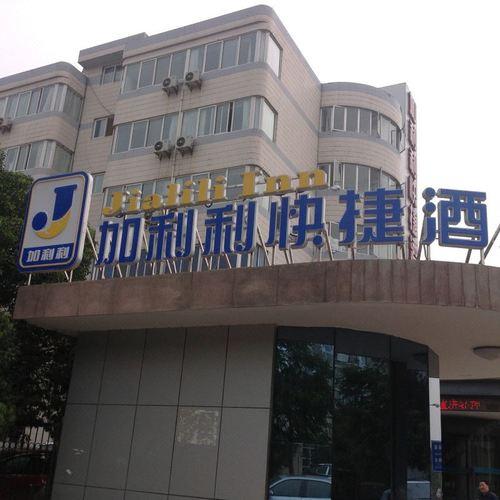 加利利连锁酒店(西安高新软件园西安外事学院高新医院