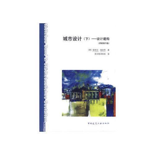 城市设计(下):设计建构(原著第6版)[德] 普林茨,吴志强译制组中国建筑