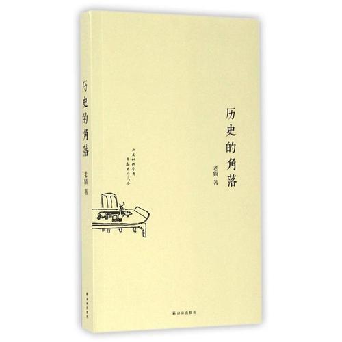 历史的角落/老猫 老猫 正版书籍小说畅销书 新华书店旗舰店文轩