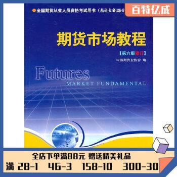 直发 期货市场教程 中国期货业协会 9787509521663 中国财政经济出版