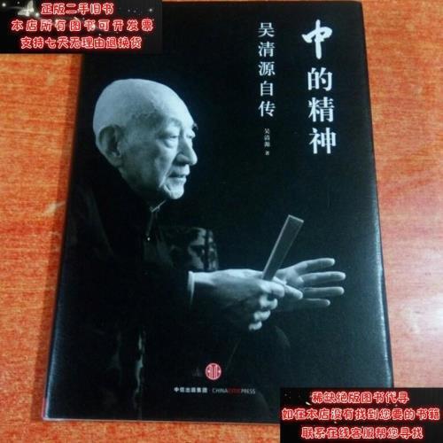 【二手旧书9成新】中的精神:吴清源自传精装