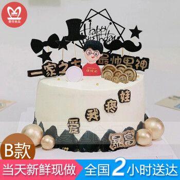 男士一家之主生日蛋糕全国同城配送赚钱养家系列送爸爸老公男神创意
