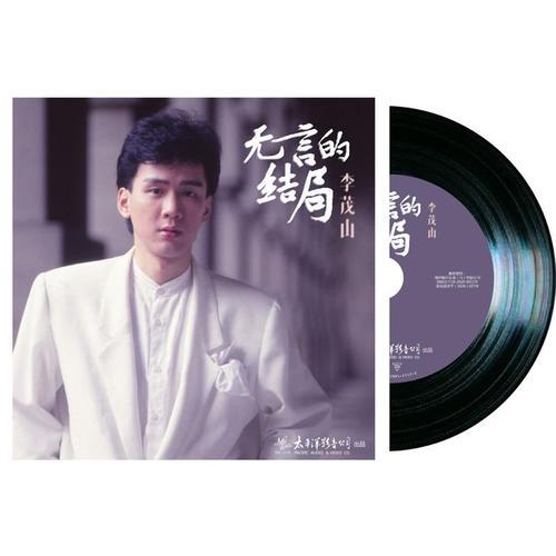 太平洋影音 李茂山 无言的结局lp大碟黑胶唱片12寸