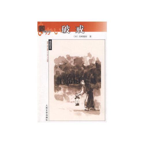 【新书店正版】破戒(日)岛崎藤村,陈德文9787020065226人民文学出版社