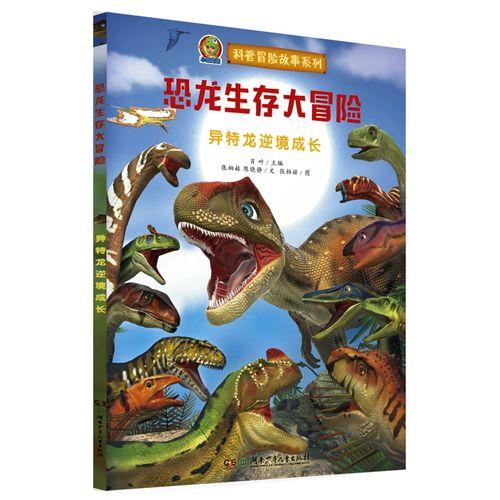恐龙生存大冒险(异特龙逆境成长)/科普冒险故事系列