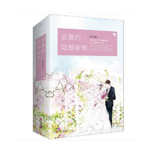 总裁的隐婚新娘(上中下册)暖爱系人气作家聿天使 离奇