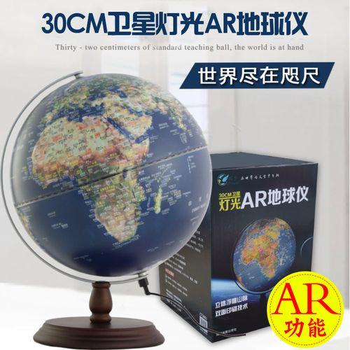 【】ct3001卫星灯光ar地球仪 立体浮雕中英文 双面印刷技术 给孩子一