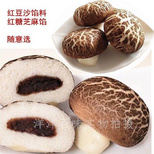 蘑菇红糖下午茶点心速冻营养早餐手工面食豆沙包300g