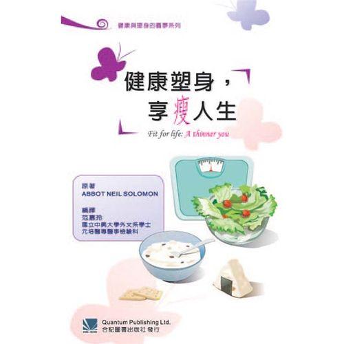 预售正版 健康塑身,享瘦人生 05 合记 范嘉玲 完美体态 进口原版