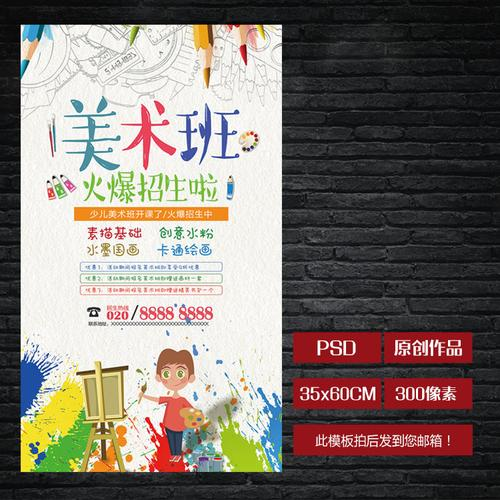 美术培训班招生宣传海报广告模板设计psd素材nzse076