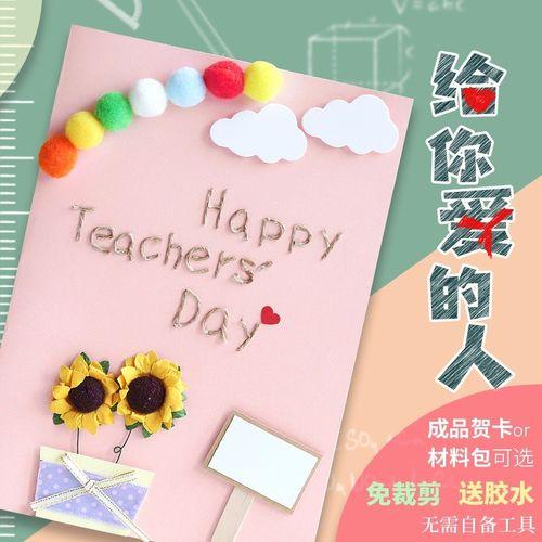 节日通用开学生日贺卡立体折叠diy涂色手工童趣祝福语