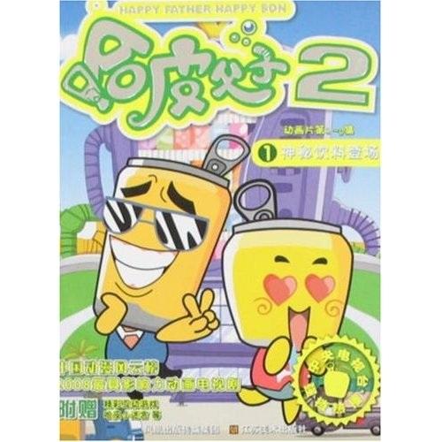 104集大型动画片精品书系·哈皮父子2(1):神秘饮料登场