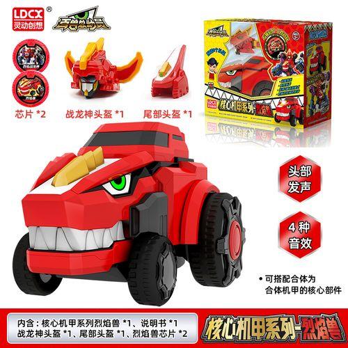 百兽总动员的玩具恐龙战队核心机甲金甲烈焰战龙神七
