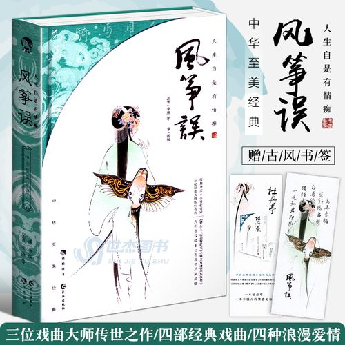 墙头马上倩女幽魂梧桐雨经典原文唯美小说化中国至美爱情故事漫娱图书