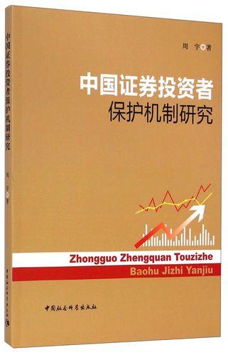 中国证券投资者保护机制研究