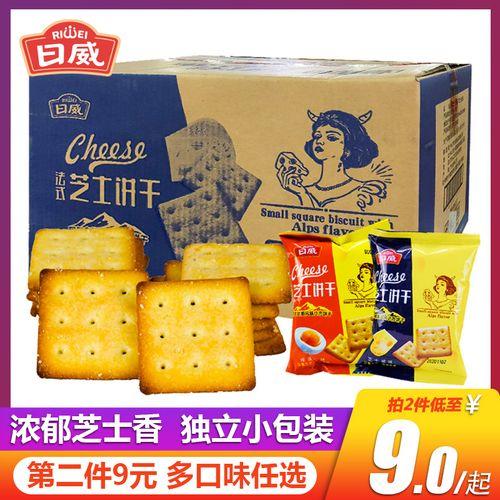 日威芝士咸味饼干500g散称小袋装咸蛋黄味蔬菜儿童休闲零食整箱批