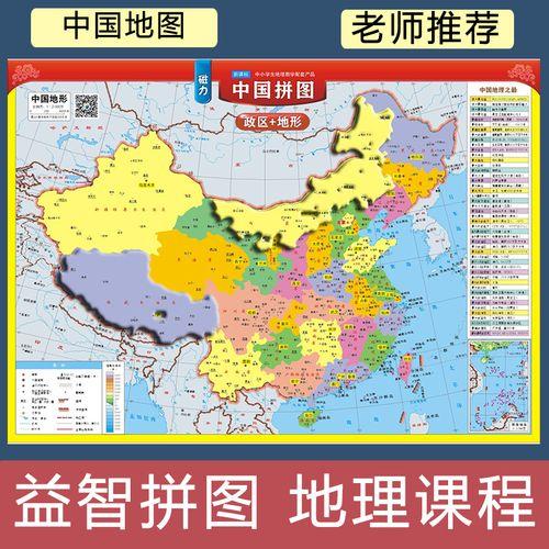 2021新版磁力中国地图拼图学生地理儿童大号磁性益智玩具各省智力拼图