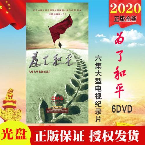 正版  六集大型纪录片 为了和平 精装版 dvd光盘碟片