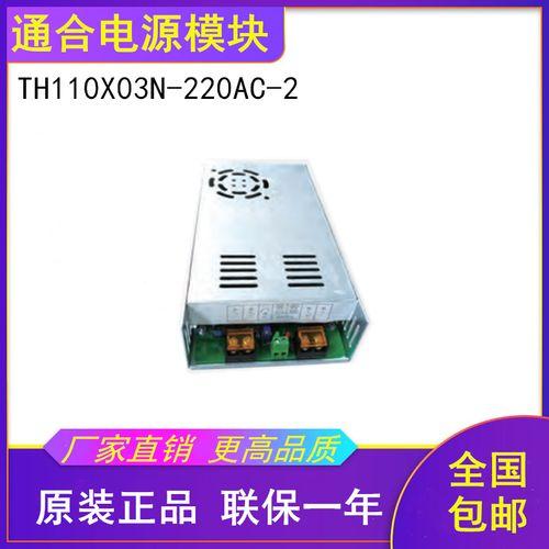 通合th110x03n-220ac-2高频eps通讯电源模块消防通讯