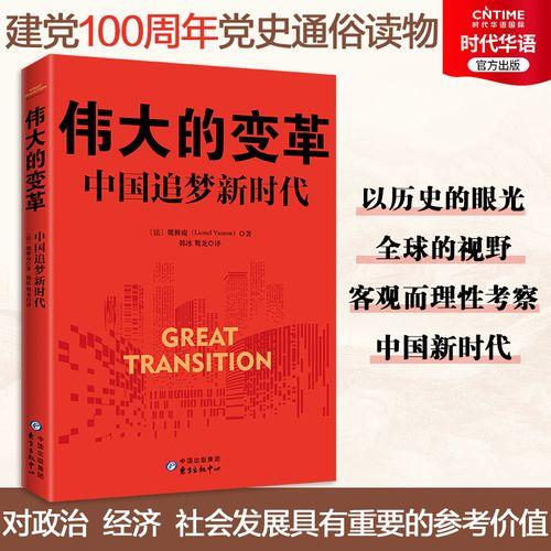团购优惠 伟大的变革:中国追梦新时代 身处世界百年未有之大变局 置身