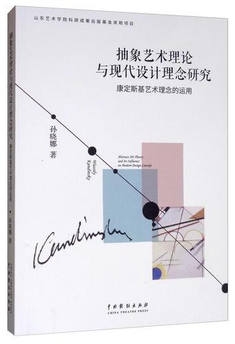 抽象艺术理论与现代设计理念研究:康定斯基艺术理念的